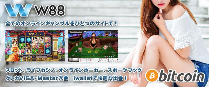 W88オンラインカジノ