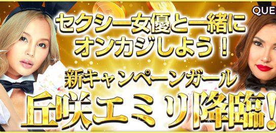 丘咲エミリ クイーンカジノ